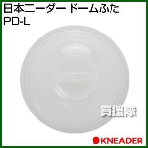 日本ニーダー ドームふた PD-L|truetools