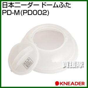 日本ニーダー ドームふた PD-M|truetools