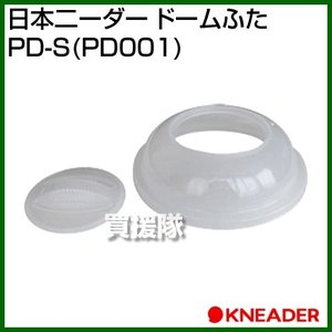 日本ニーダー ドームふた PD-S|truetools