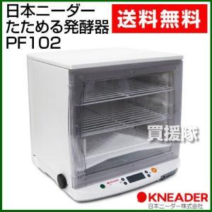 たためる発酵器 PF102 日本ニーダー|truetools