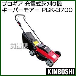 キンボシ プロギア 充電式芝刈り機キーパーモアー PGK-3700|truetools