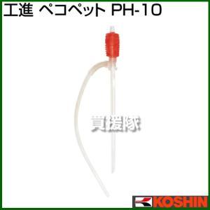 工進 ペコペット PH-10
