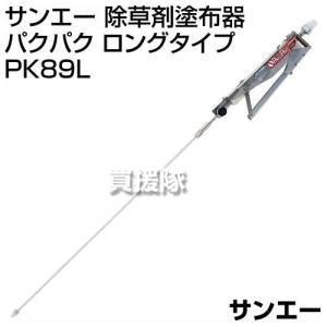 サンエー 除草剤塗布器 パクパク ロングタイプ PK89L|truetools