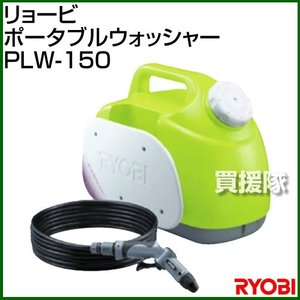 リョービ ポータブルウォッシャー PLW-150|truetools