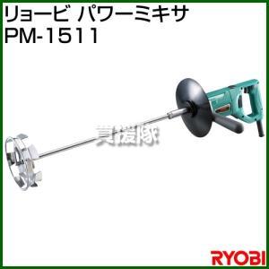 リョービ パワーミキサ PM-1511|truetools