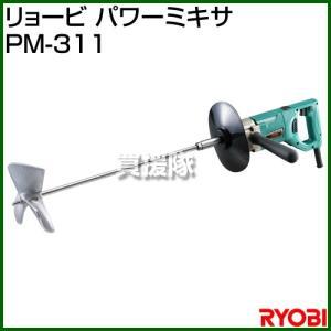 リョービ パワーミキサ PM-311 truetools