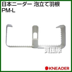 日本ニーダー 泡立て羽根 PM-L PK2020専用|truetools