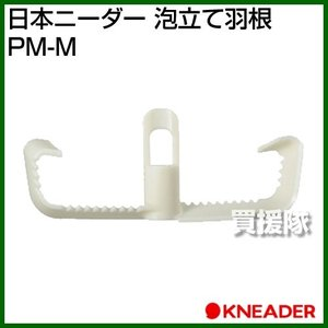 日本ニーダー 泡立て羽根 PM-M PK1012専用|truetools