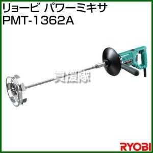 リョービ パワーミキサ PMT-1362A truetools