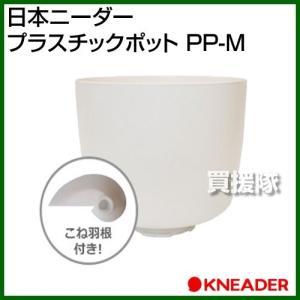 日本ニーダー プラスチックポット PP-M truetools