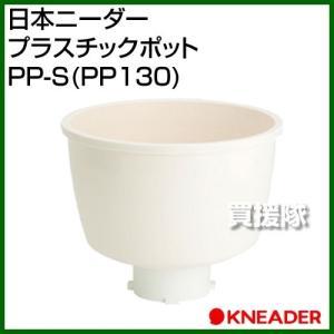 日本ニーダー プラスチックポット PP-S|truetools