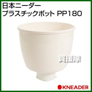 日本ニーダー プラスチックポット PP180|truetools