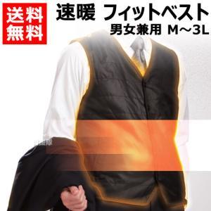 プロモート 速暖 フィットベスト 男女兼用 SFB ブラック [サイズ:M〜3L]
