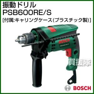 BOSCH 振動ドリル PSB 600 RE/S コンクリート:16mmφ 鉄工:13mmφ 木工:...