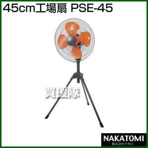 ナカトミ 45cm工場扇 PSE-45 カラー:グレー truetools