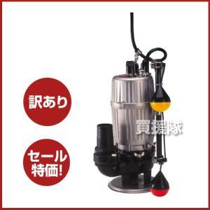 訳あり品 工進 汚物用 水中ポンプ 50Hz ポンスター PSK-55020A|truetools