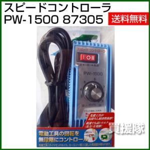 アイウッド 回転 スピードコントローラ PW-1500 87305|truetools