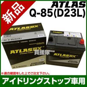 アトラス アイドリングストップ車用バッテリー Q85 D23L|truetools