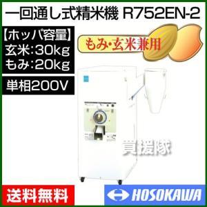細川製作所 一回通し式精米機 R752EN-2 容量30kg もみ・玄米兼用 単相200V|truetools