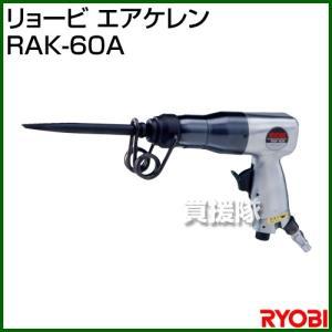 リョービ エアケレン RAK-60A|truetools