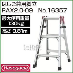 長谷川工業 はしご兼用脚立 RAX2.0-09 No.16357|truetools