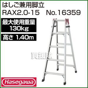 長谷川工業 はしご兼用脚立 RAX2.0-15 No.16359|truetools