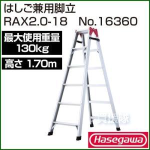 長谷川工業 はしご兼用脚立 RAX2.0-18 No.16360|truetools