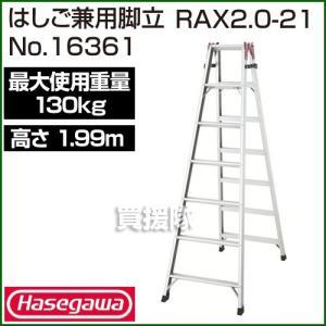 長谷川工業 はしご兼用脚立 RAX2.0-21 No.16361|truetools