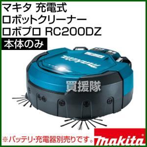 マキタ 充電式ロボットクリーナー ロボプロ 本体のみ RC200DZ|truetools