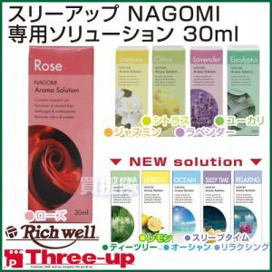スリーアップ NAGOMI なごみ 専用ソリューション 30ml 空気清浄機用 単品|truetools