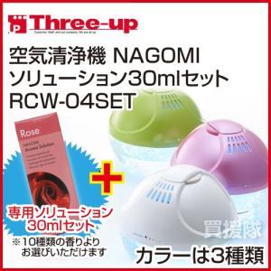 空気清浄機 アロマ NAGOMI RCW-04SET /ソリューションセット|truetools