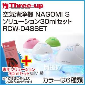 空気洗浄機 アロマ NAGOMI S RCW-04SSET /ソリューション30mlセット|truetools