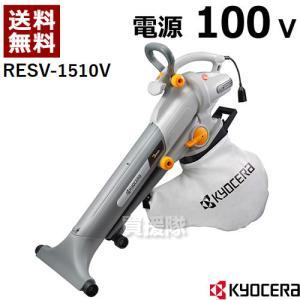 リョービ ブロワバキューム 電動 RESV-1510V|truetools