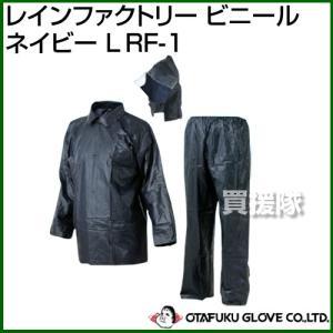 おたふく手袋 レインファクトリー ビニール ネイビー L RF-1|truetools