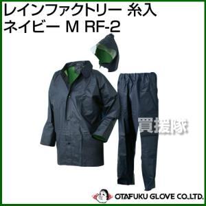 おたふく手袋 レインファクトリー 糸入 ネイビー M RF-2|truetools