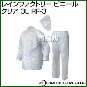おたふく手袋 レインファクトリー ビニール クリア 3L RF-3|truetools