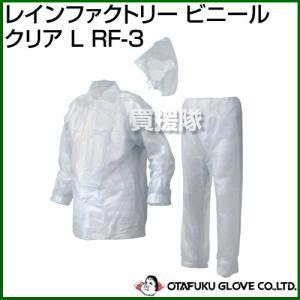 おたふく手袋 レインファクトリー ビニール クリア L RF-3|truetools