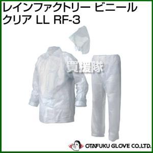 おたふく手袋 レインファクトリー ビニール クリア LL RF-3|truetools