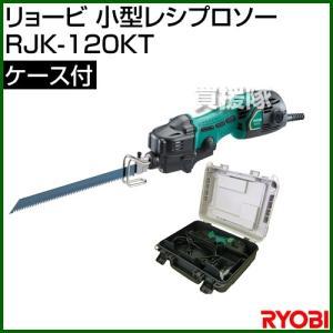 リョービ 小型レシプロソー RJK-120KT