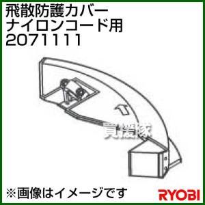 リョービ 飛散防護カバー ナイロンコード用 2071111|truetools