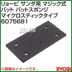 リョービ サンダ用 マジック式パット パットスポンジ マイクロスティックタイプ 6075681
