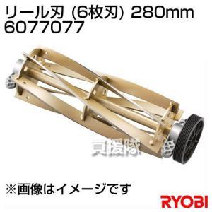 芝刈り機 電動 リョービ 替刃 リール刃 6枚刃 280mm 6077077|truetools