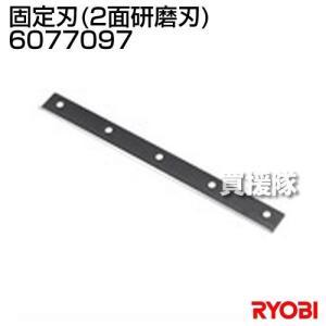 芝刈り機 電動 リョービ 替刃 固定刃 280mm 6077097|truetools