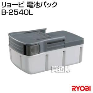 リョービ 電池パック B-2540L|truetools