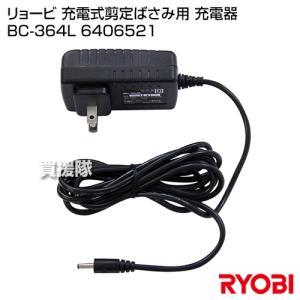 リョービ 充電式剪定ばさみ用 充電器 BC-364L 6406521|truetools