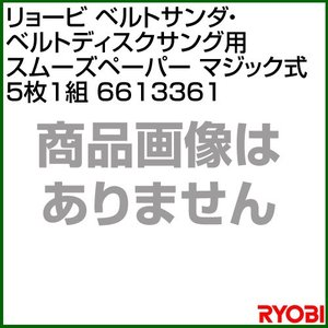 リョービ ベルトサンダ・ベルトディスクサンダ用 スムーズペーパー マジック式 5枚1組 661336...