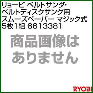 リョービ ベルトサンダ・ベルトディスクサンダ用 スムーズペーパー マジック式 5枚1組 661338...