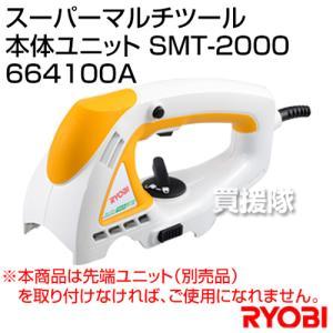 リョービ(RYOBI) スーパーマルチツール 本体ユニット SMT-2000 664100A|truetools