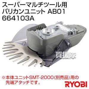 リョービ(RYOBI) スーパーマルチツール用 バリカンユニット AB01 664103A|truetools