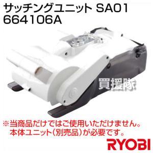 リョービ スーパーマルチツール用 サッチングユニット SA01 664106A|truetools